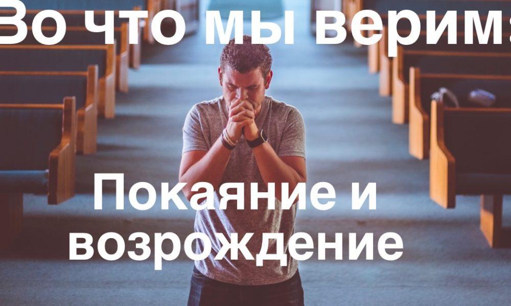 Во что мы верим: Покаяние и возрождение – 26 Января 2020