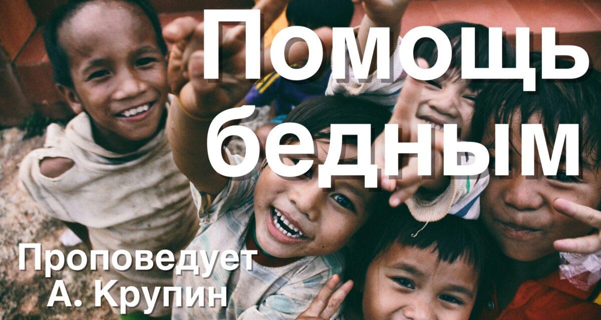 Помощь бедным – 7 Марта 2021