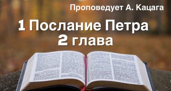 1 Послание Петра 2 глава – 14 Марта 2021