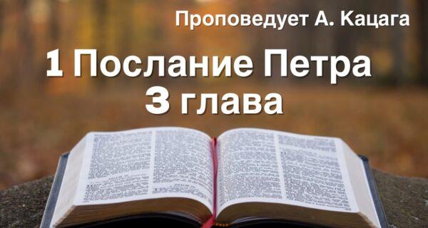 1 Послание Петра 3 глава – 18 Апреля 2021