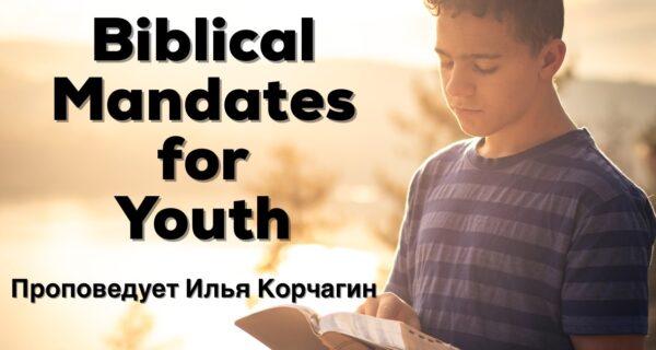 Biblical Mandates for Youth – 27 Июня 2021