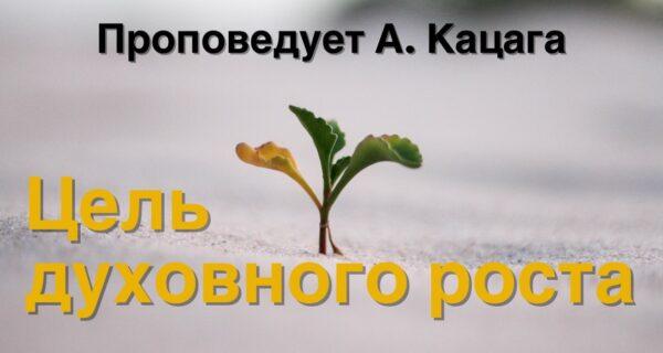 Цель духовного роста – 25 Июля 2021