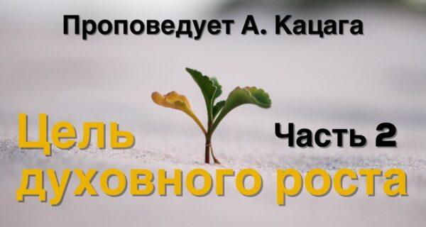 Цель духовного роста Часть 2 – 1 Августа 2021