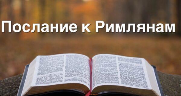 Изучение Библии – онлайн!