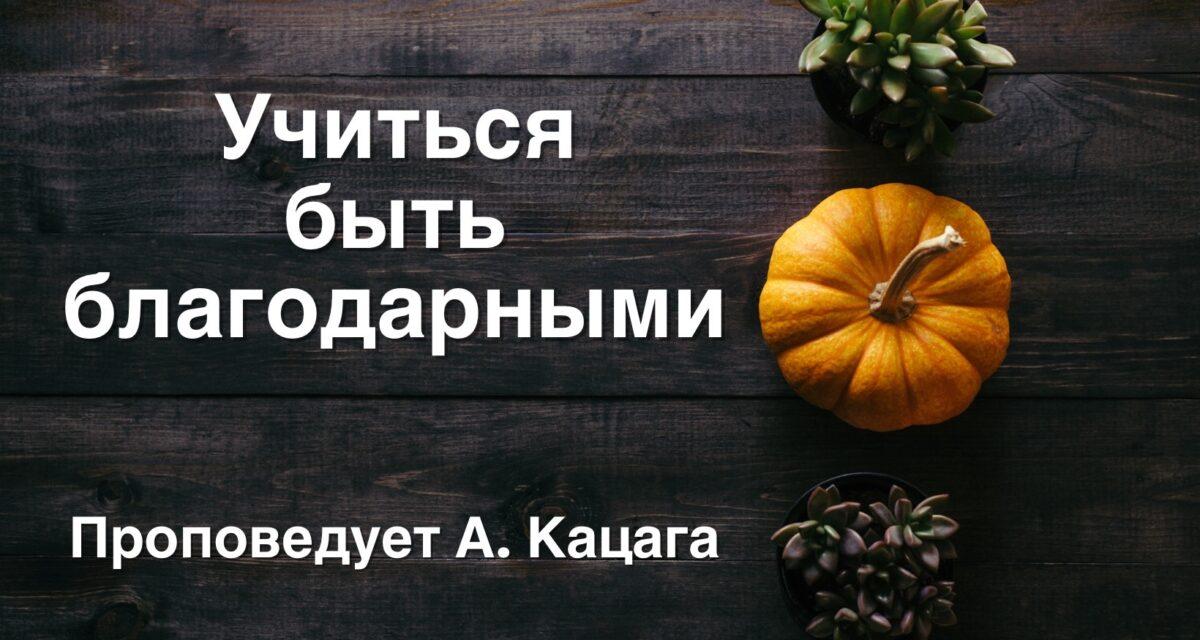 Учиться быть благодарными – 10 Октября 2021